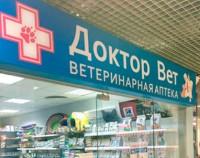 аптека Доктор Вет на Партизанском проспекте