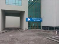 """""""Доктор Вет"""", Ветеринарная аптека №30"""