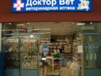 """Ветеринарная аптека """"Доктор Вет"""" на Игуменском тракте"""