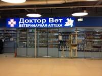 """""""Доктор Вет"""", Ветеринарная аптека №26"""