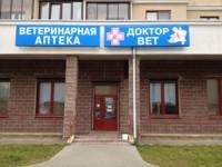 """Ветеринарная аптека """"Доктор Вет"""" № 11. Вход."""