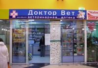 """Ветеринарная аптека """"Доктор Вет"""" №7"""