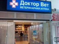 """Ветеринарная аптека """"Доктор Вет"""" №27"""