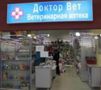 """Аптека """"Доктор Вет"""""""